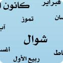 Post Thumbnail of من أسرار العرب: القويم في معرفة الأيام بدون تقويم