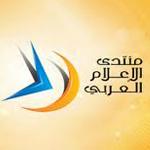 Post Thumbnail of زيارتي لمنتدى الإعلام العربي العاشر